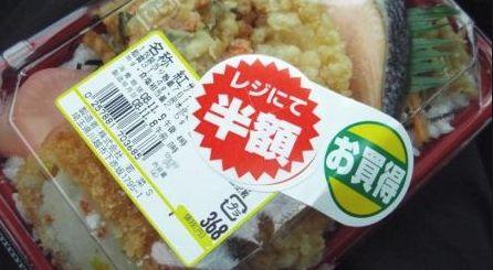 【悲報】ツイ女さん「半額シール付いたお弁当を買ってる男に未来はない」のサムネイル画像