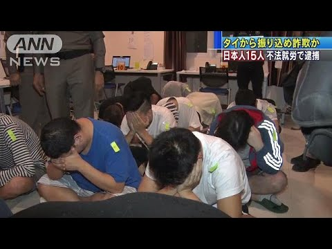 【動画あり】タイで日本人15人逮捕!!!!!!!!!!のサムネイル画像