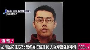 【交番襲撃】飯森裕次郎容疑者「私はやってない!!!」→ その内容が・・・・・