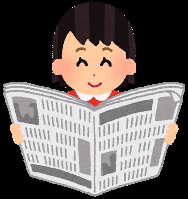【え?】「美の秘訣はなんですか?」→ 土屋太鳳「新聞です!」のサムネイル画像