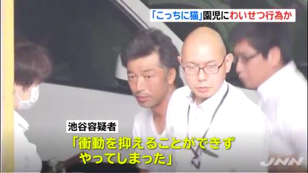【東京】幼稚園児らに性的暴行、池谷伸也被告を再逮捕 → 被害者の数がヤバい模様・・・・・のサムネイル画像