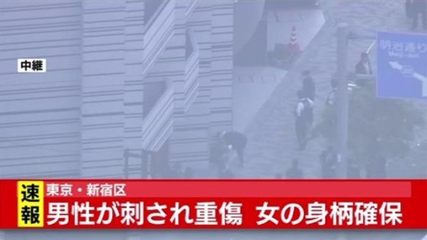 【速報】東京・新宿に「血だらけで立つ女の子」 男性刺され重傷!!!!!  のサムネイル画像