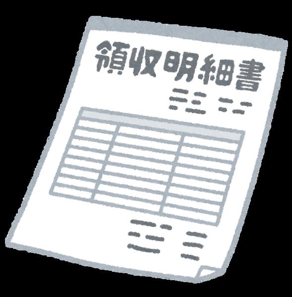 document_ryousyuu_meisaisyo