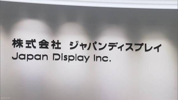 【速報】経営再建中だった「ジャパンディスプレイ」の末路・・・・・のサムネイル画像