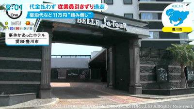 【愛知】ラブホで男2人が代金「11万円」支払わず逃走!!!→ フロントの女性が追った結果・・・・・のサムネイル画像