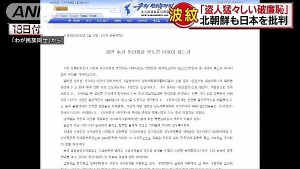 【速報】北朝鮮も日本を「盗っ人猛々しい」と批判へwwwwwwwwwwwwwwwwwwwのサムネイル画像