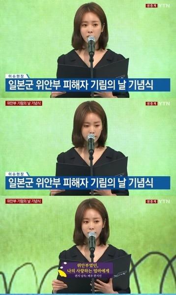 【韓国】女優ハン・ジミン(36)「慰安婦だった私の母へ」手紙を朗読wwwwwwwwwwwwwwwwwwwwwwのサムネイル画像