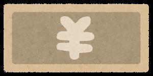 【衝撃】竹中平蔵が提唱する「ベーシックインカム」wwwwwwwwwwwwwww