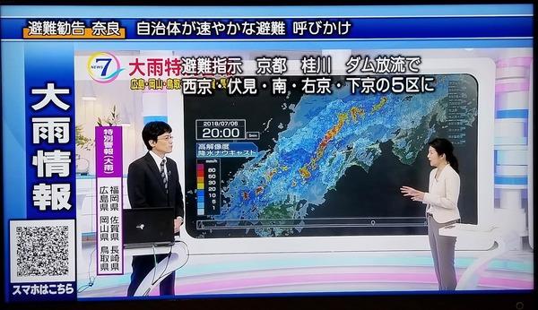 【速報】大雨特別警報、京都や兵庫も・・・のサムネイル画像