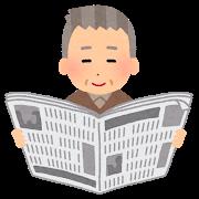 【速報】毎 日 新 聞 終 了 の お 知 ら せのサムネイル画像