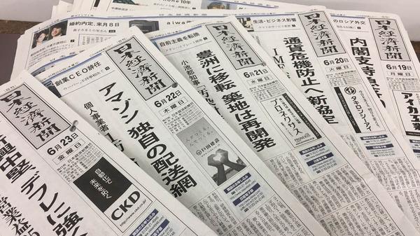 【衝撃】新聞を読んでいない「小中学生」の割合wwwwwwwwwwwのサムネイル画像