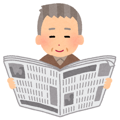【悲報】朝日新聞、横浜のクルーズ船に新聞を無料提供wwwwwのサムネイル画像