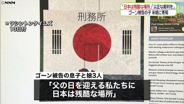 【愕然】ゴーン被告の子ども「日本は残酷な場所だ!!!」→その結果wwwwwwwwwwwwwwのサムネイル画像