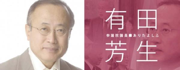 【大発見】有田芳生先生「年齢と生まれた年(西暦)を足すと2018になるんだって。ホントだ。」のサムネイル画像