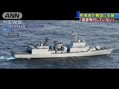 【速報】防衛省、韓国の言い訳に徹底反論!!!!!!のサムネイル画像