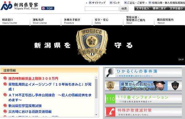 【衝撃】新潟県警のサーバーが外部から「不正操作」された結果・・・・・のサムネイル画像