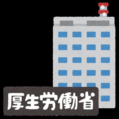 """【新型コロナ】厚労省、""""最悪のシナリオ""""を公表!!!!!!!のサムネイル画像"""