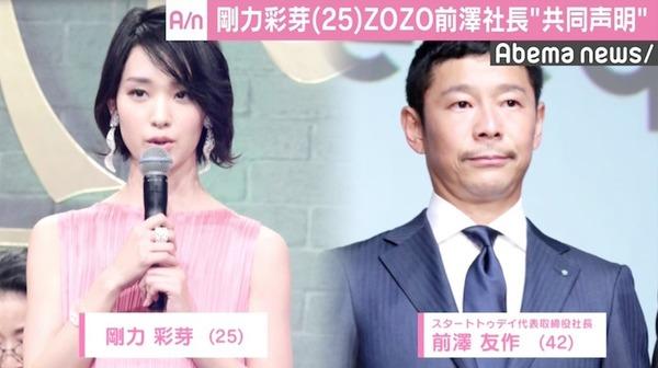【速報】剛力彩芽、ZOZO前澤社長、ついに共同声明を発表するwwwwwwwwwwwwwwwwwのサムネイル画像