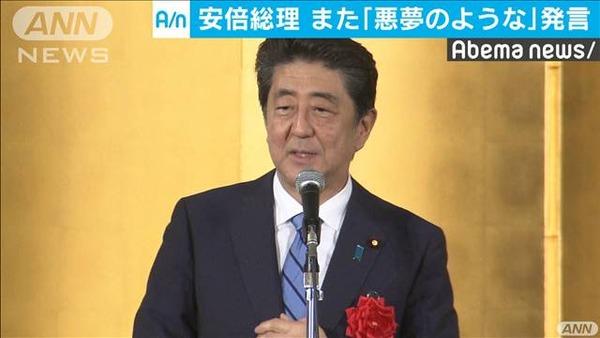 """【悲報】安倍首相、また """"あ の 発 言"""" で野党を煽るwwwwwwwwwwwwwwwwwのサムネイル画像"""