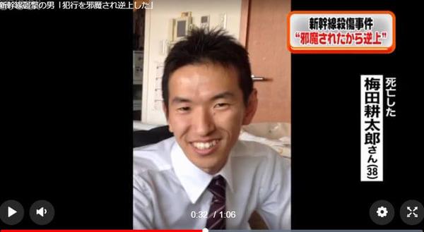 【新幹線殺傷】梅田耕太郎さんが勇敢に闘う姿を映した映像が発見される・・・のサムネイル画像