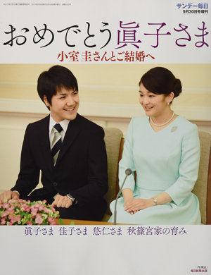 【衝撃】眞子さまと小室さんの婚約騒動、ついにクライマックスへ!!!のサムネイル画像