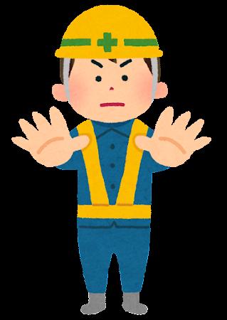 job_kouji_stop2