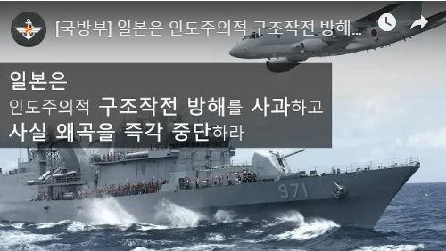 【動画あり】韓国国防省が公表した「反論映像」ワロタwwwwwwwwwwwwwwwwwwwwwwのサムネイル画像