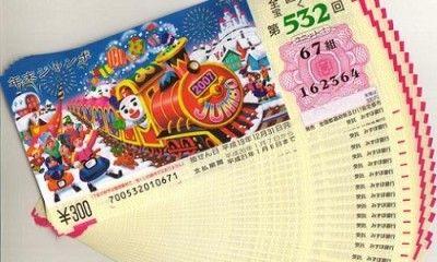 【悲報】2017年度「宝くじ」の売上額がwwwwwwwwwwwwwwwwwwwのサムネイル画像