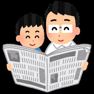 """【愕然】中日新聞がガチで""""悪質""""な件wwwwwのサムネイル画像"""