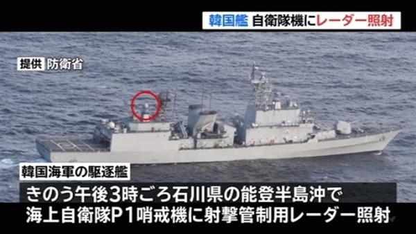 【速報】韓国軍による「レーダー照射」、複数回に渡り一定時間続いていたことが判明!!!故意だろwwwwwwwwwwwwwwのサムネイル画像
