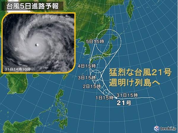 【速報】最強の台風21号をうけ、気象庁が緊急会見へ!!!!→ その内容が・・・・のサムネイル画像