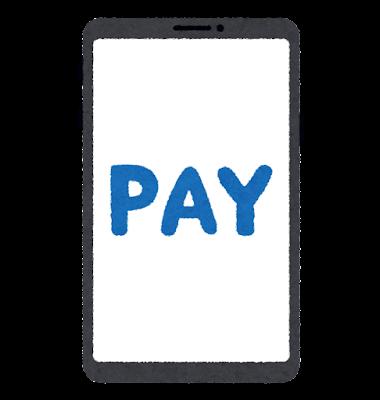 smartphone_app_pay (2)
