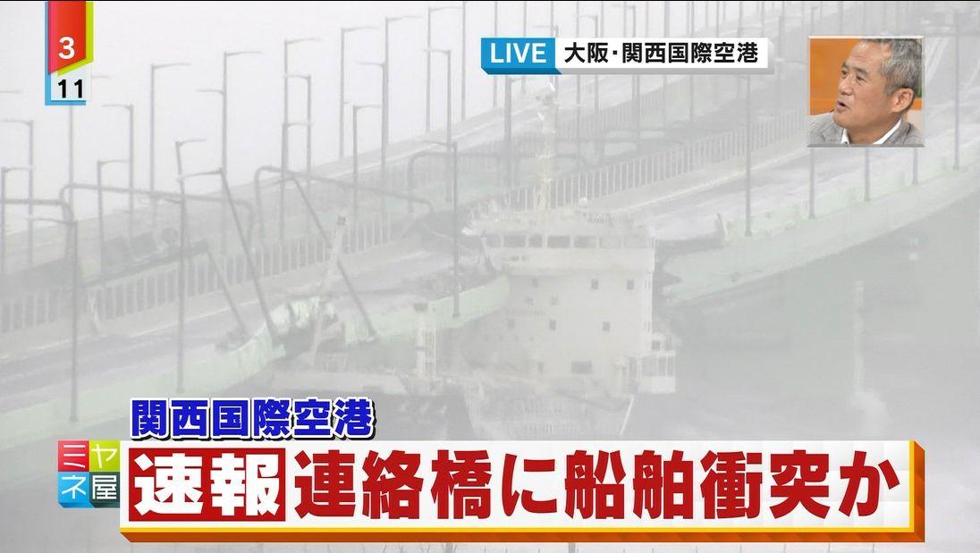 【速報】関西国際空港の連絡橋に「タンカー」が衝突!!!!!マジでやばいかよ!!!!!のサムネイル画像