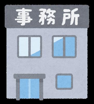 【電通に再委託】サービス協議会が事務所公開(※画像)→なんかワロタwwwwwのサムネイル画像