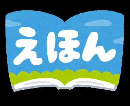 【速報】漫☆画太郎先生「子ども向けの絵本」を発売!!!!!!!!!1