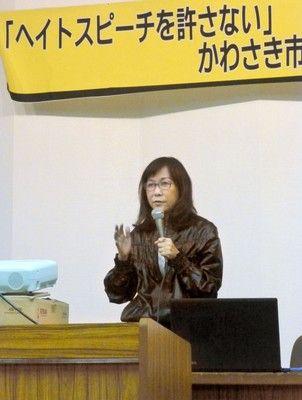 【川崎】「差別禁止」学習会にあの有名人が登場wwwwwwwwwwwwwwwwwwwwwのサムネイル画像
