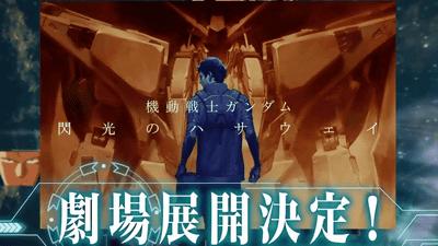 【衝撃】「ガンダム」劇場版三部作の制作決定!!!→ その内容がwwwwwwwwwwwwwwwwのサムネイル画像