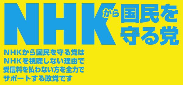 【騒然】「NHKから国民を守る党」が重 大 発 表 !!!→失望の声殺到へwwwwwwwwwwwwwwwのサムネイル画像