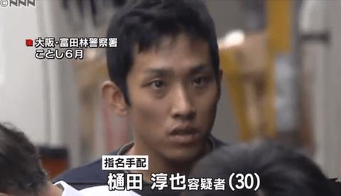 【朗報】捜査関係者、逃走中の樋田淳也容疑者に似た男(※画像)を発見wwwwwwwwwwwwwwwwwwのサムネイル画像