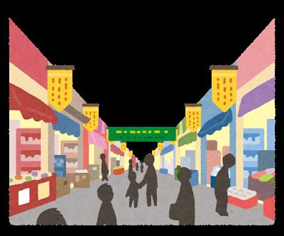 """【速報】「GoTo商店街」ついに """"決定"""" した結果wwwwwwwwwwwwwwwww"""