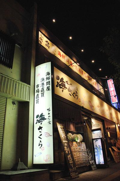 【動画】札幌・飲食店の事故はガス爆発か → 現場の様子がかなりヤバい・・・・・のサムネイル画像