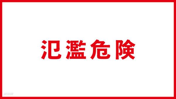 【緊急速報】東京の目黒川で「氾濫危険情報」!!!!!のサムネイル画像