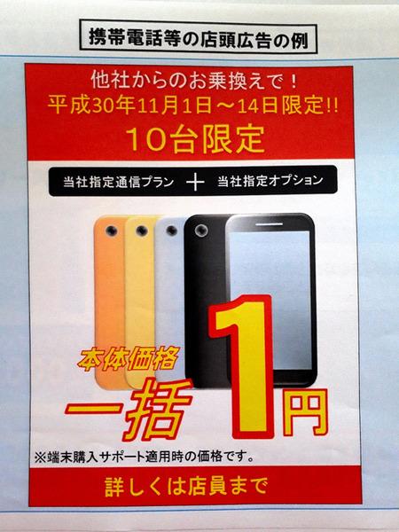 【調査】「携帯安く買う条件」、理解できない人が多い模様wwwwwwwwwwwwww」のサムネイル画像