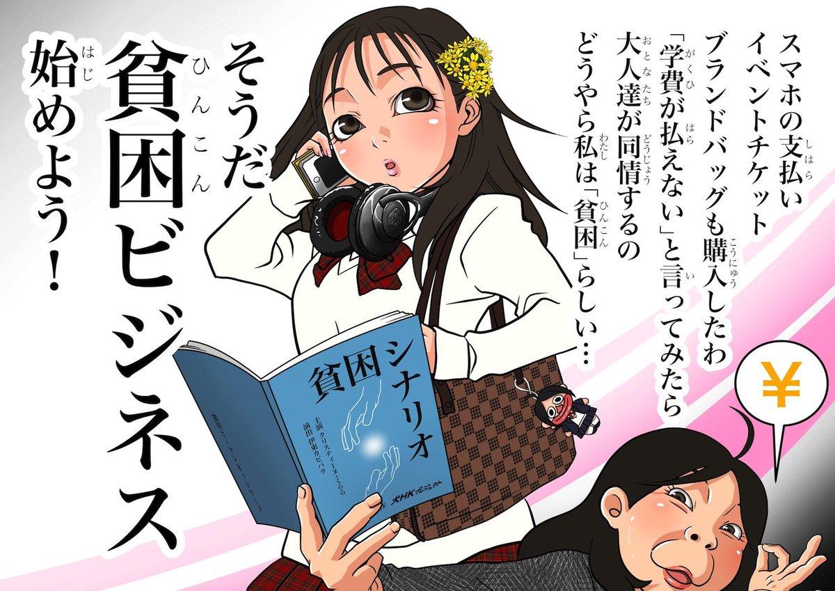 【狂気】漫画家・はすみとしこさんに殺害予告をした男を逮捕!!!→ その供述がヤバいんだが・・・・・