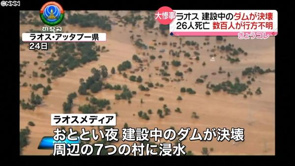 【衝撃】ラオスに建設中のダムが大雨により決壊 → 韓国企業の主張がwwwwwwwwwwwwwwwwwwのサムネイル画像