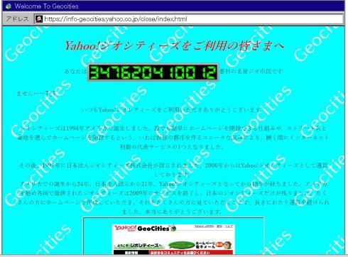 【悲報】Yahoo!ジオシティーズ、ついにサービス終了へwwwwwwwwwwwwwwwwwwwwwwwwのサムネイル画像