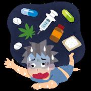 【衝撃】薬物依存の10代が急増中 → その実態が・・・・・のサムネイル画像