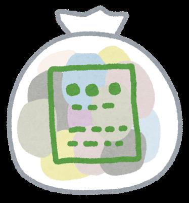 【緊急】小泉進次郎「ごみ袋にメッセージを書いて!」→これマジかよwwwwwのサムネイル画像