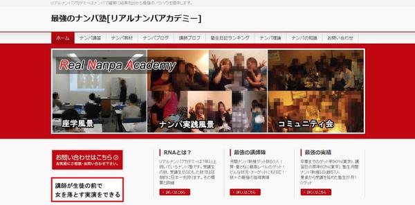 【東京】ナンパ講座「リアルナンパアカデミー」塾長の男を逮捕!!!→ その理由がヤバい・・・・・のサムネイル画像
