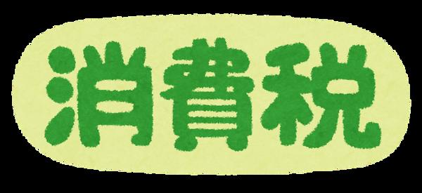 【速報】 自 民 党、 消 費 税 0 % を 提 言 !!!!!!!!!!のサムネイル画像